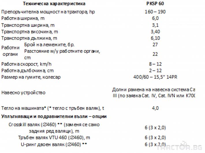 Култиватори Български култиватор PKSP60, прикачен, за слята повърхност 2 - Трактор БГ